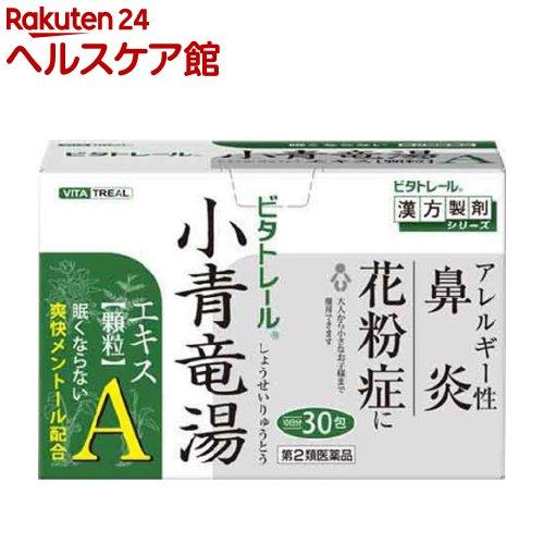 【第2類医薬品】ビタトレール 小青竜湯エキス顆粒A(30包)【ビタトレール】