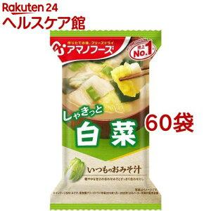 アマノフーズ いつものおみそ汁 白菜(60袋セット)【アマノフーズ】