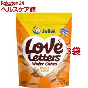 ジュリーズ キューブウエハース ピーナッツバター(150g*3コセット)【ジュリーズ】