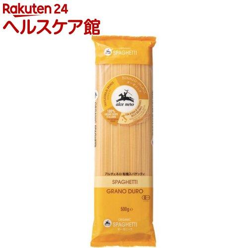 アルチェネロ 有機スパゲッティ(500g)【アルチェネロ】