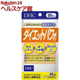 DHC ダイエットパワー 20日分(60粒)【spts15】【DHC サプリメント】