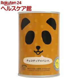 【訳あり】フェイス パンだ缶 パンの缶詰 チョコチップのパンだ(1缶)【spts14】[防災グッズ 非常食]