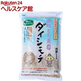 讃岐もち麦 ダイシモチ(1kg)【spts4】