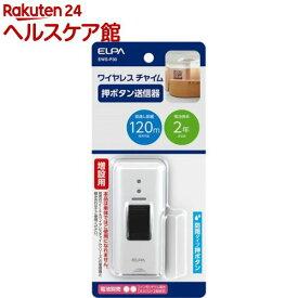 エルパ ワイヤレスチャイム 押ボタン送信器 EWS-P30(1コ入)【エルパ(ELPA)】
