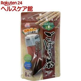 携帯ボトル用 国産ごぼう茶(2g*8袋入)