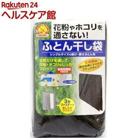 花粉ガード ふとん干し袋(1コ入)