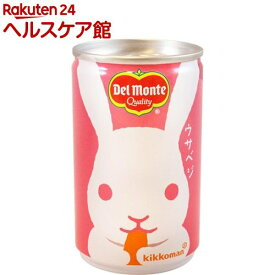 デルモンテ ウサベジ(160g)【デルモンテ】