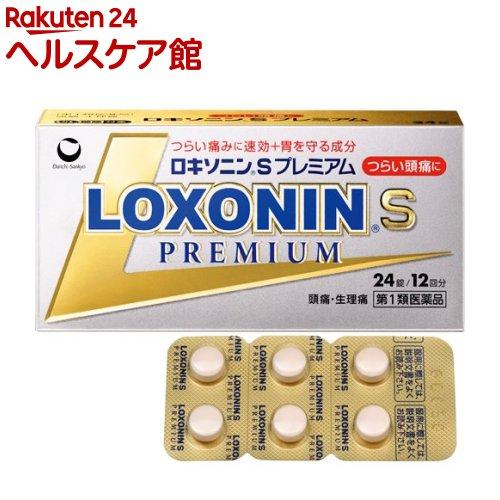 【第1類医薬品】ロキソニンSプレミアム(セルフメディケーション税制対象)(24錠)【rank】【ロキソニン】