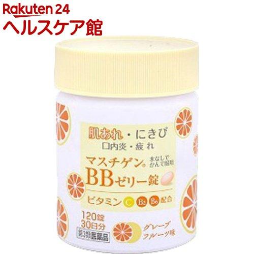 【第3類医薬品】マスチゲン BBゼリー錠(120錠)【マスチゲン】