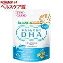 ビーンスタークマム 母乳にいいもの 赤ちゃんに届くDHA(90粒)【spts15】【ビーンスタークマム】