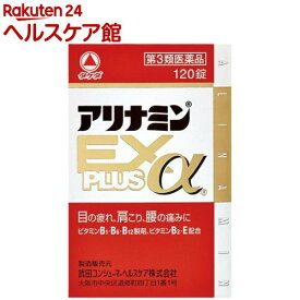 【第3類医薬品】アリナミンEXプラスα(120錠)【アリナミン】