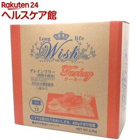 ウィッシュ ターキー 1歳〜(5.4kg)【ウィッシュ(Wish)】
