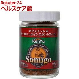 カフェインレス オーガニック インスタントコーヒー(75g)【健友交易】