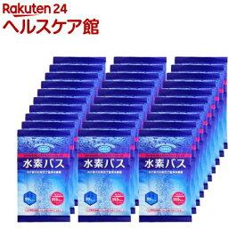 水素バス(30袋入)【水素バス】