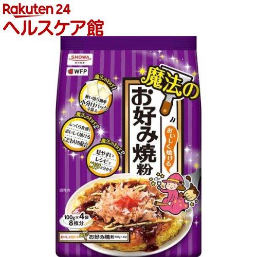 昭和(SHOWA) おいしく焼ける魔法のお好み焼粉(400g)【昭和(SHOWA)】
