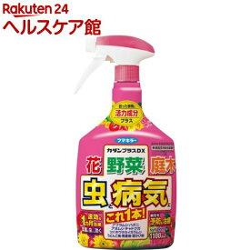 フマキラー 殺虫・殺菌スプレー カダンプラスDX 病害虫対策&活力補給(1100ml)【カダン】