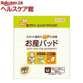 ピップベビー お産パッド Mサイズ(10枚入)【more30】【ピップベビー(PIP BABY)】