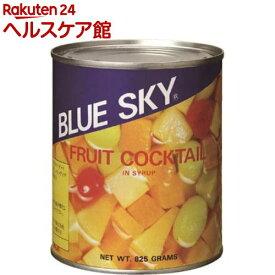 ブルースカイ フルーツカクテル 2号缶(825g)[缶詰]
