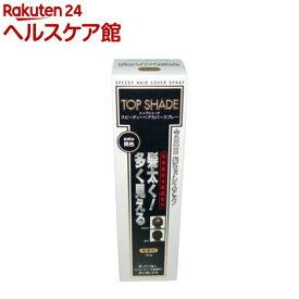 トップシェード スピーディーヘアカバースプレー 自然な黒色(150g)【柳屋 トップシェード】