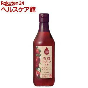 内堀醸造 フルーツビネガー 有機りんごの酢(360ml)【more20】【内堀醸造】