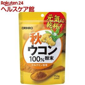 秋ウコン粉末100%(150g)【オリヒロ(サプリメント)】