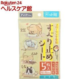 ペットプロ フローリング専用 すべり止めシート(5枚入)【ペットプロ(PetPro)】