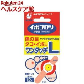 【第2類医薬品】イボコロリ絆創膏 ワンタッチL(12枚入)【イボコロリ】