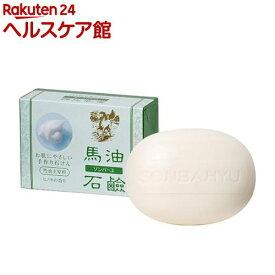 ソンバーユ 馬油石鹸(85g)【more30】【ソンバーユ】[尊馬油]