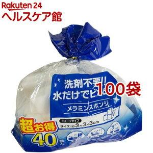 メラミンスポンジ キューブタイプ(40個入*100袋セット)