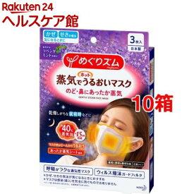 めぐりズム 蒸気でホットうるおいマスク ラベンダーミントの香り(3枚入*10箱セット)【めぐりズム】
