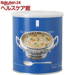 サバイバルフーズ 大缶単品 チキンシチュー(1缶10食相当)(422g)【サバイバルフーズ】