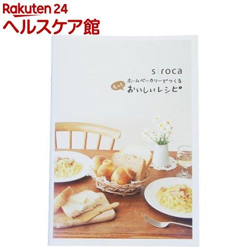 siroca(シロカ) ホームベーカリーでつくるもっとおいしいレシピ(1冊)【シロカ(siroca)】