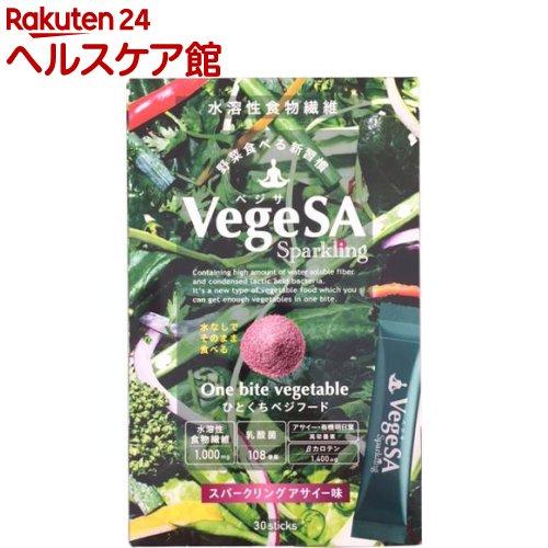 VegeSA Sparking スパークリングアサイー味(1.8g*30包)【送料無料】