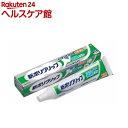 新ポリグリップ 極細ノズル 無添加 部分・総入れ歯安定剤(70g)【ポリグリップ】