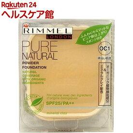 リンメル ピュアナチュラル パウダーファンデーション レフィル OC1 明るい肌色(10.5g)【リンメル(RIMMEL)】
