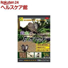 鈴虫の育成マット(1.5L)