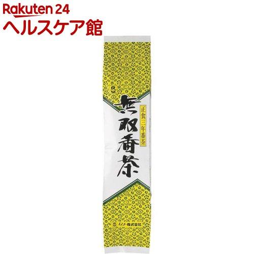 無双番茶(180g)