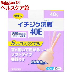 【第2類医薬品】イチジク浣腸 40E(40g*10コ入)【イチジク浣腸】