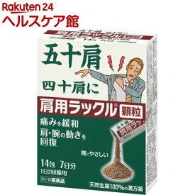 【第2類医薬品】肩用ラックル 顆粒(14包)【ラックル】