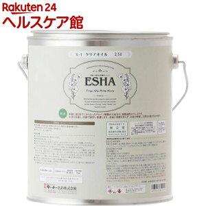 エシャ クリアオイル 2.5L