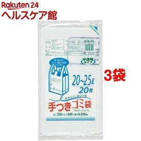 ジャパックス むすんで運べる 20-25L手付きゴミ袋 HJN-24(20枚入*3袋セット)