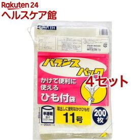 バランスパック ビニール袋 ひも付 半透明 11号(200枚入*4コセット)