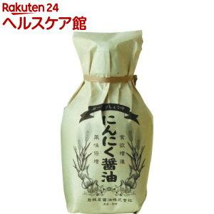 にんにく醤油(だし醤油)(200ml)【ユワキヤ】