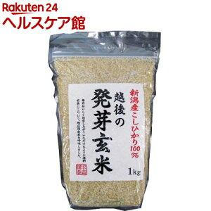 越後の発芽玄米(新潟産コシヒカリ100%)(1kg)【田中米穀】