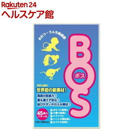 防臭袋 BOS(ボス) マルチタイプ おむつ・うんち処理用(45枚入)【防臭袋BOS】