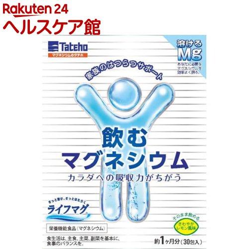 飲むマグネシウム ライフマグ 爽やかレモン風味(30包)【ライフマグ】