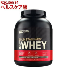 国内正規品 ゴールドスタンダード100% ホエイ ダブルリッチチョコレート(2.27kg)【オプティマムニュートリション】
