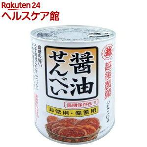 保存缶 醤油せんべい(2枚*6袋入)【spts3】[おやつ お菓子 保存食 非常食]