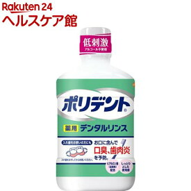 ポリデント 薬用デンタルリンス マウスウォッシュ(360ml)【ポリデント】