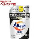 アタックZERO 洗濯洗剤 ドラム式専用 詰め替え 超特大サイズ(1700g)【atkzr】【アタックZERO】[ゼロ 洗浄 消臭 つめか…
